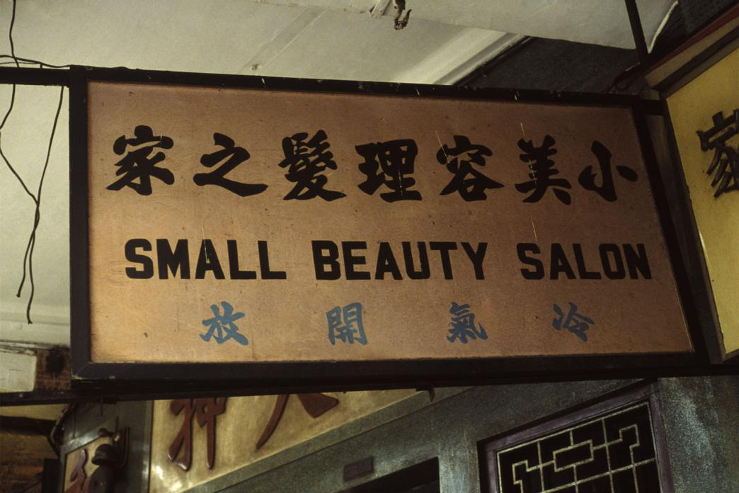 Beauty Salon, Wanchai, 1983