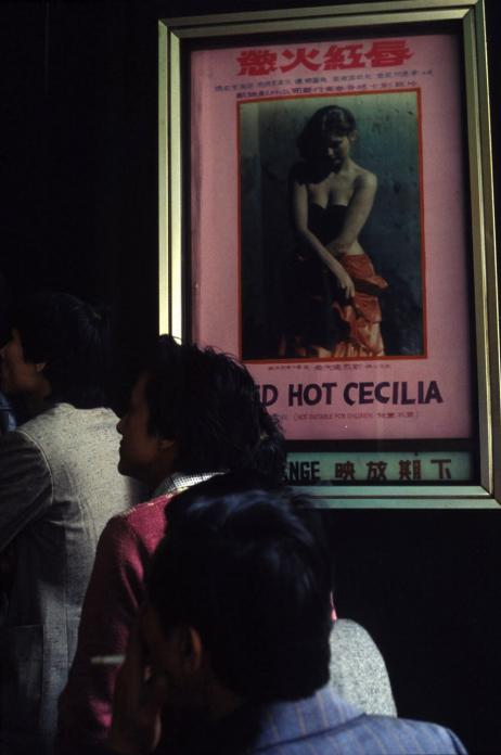 Cinema, Yaumatei, 1985